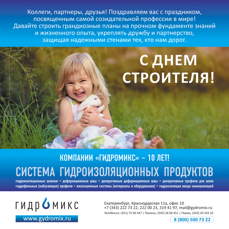 Поздравительная открытка с Днем Строителя -2019 от Гидромикс