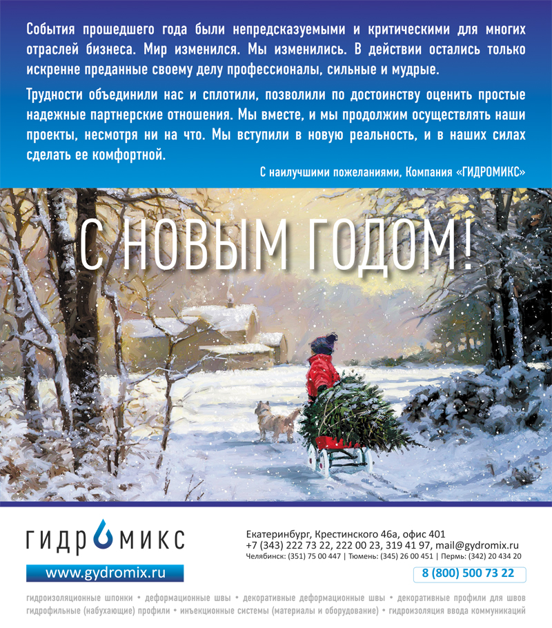 Поздравление с Новым Годом от компании ГИДРОМИКС