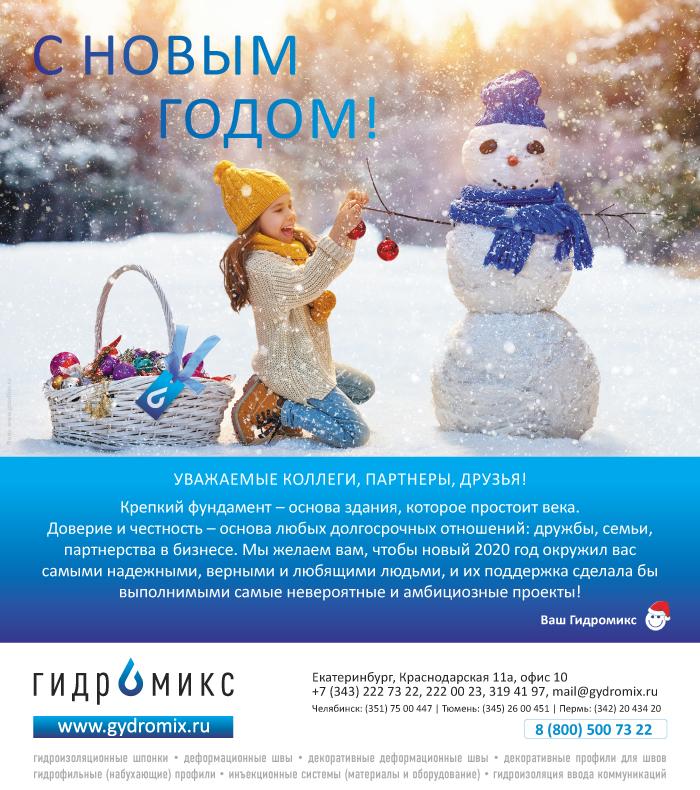 Поздравительная открытка с Новым Годом -2020 от Гидромикс Инжиниринг