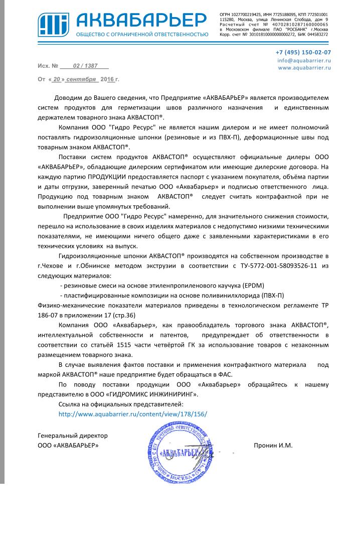 Письмо Аквабарьер Гидрошпонка Деформационные швы АКВАСТОП
