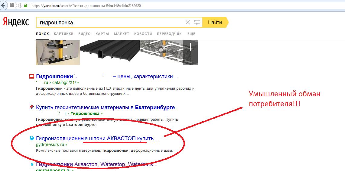 Скриншот фальшивой рекламы гидрошпонки АКВАСТОП