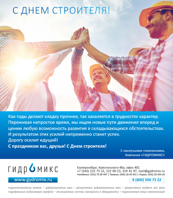 Поздравительная открытка с Днем Строителя 2021 от ГИДРОМИКС