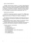 ТР-186-07 гидрошпонки АКВАСТОП от ГИДРОМИКС